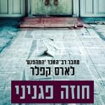 חוזה פגניני מאת לארס קפלר / איש אינו יודע מה הרוצח מחפש ומי עומד מאחוריו