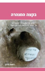 בקצה המנהרה מאת דפנה ברבן