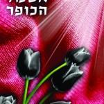 אשכול הכופר מאת שמואל פפרברג / מותחן רומנטי על רקע המציאות הישראלית העכשווית