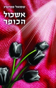 אשכול הכופר מאת שמואל פפרברג