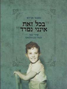 בכל זאת אינני נפרד - שירי נער יהודי מבודאפשט מאת גאבור ארדש