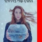החורף שלי בזירולנד מאת פאולה פרדיקטורי / סיפור אהבה והתבגרות קורע לב בכנותו