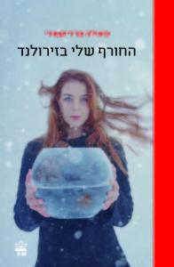 החורף שלי בזירולנד מאת פאולה פרדיקטורי