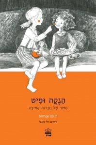 הנקה ופיט מאת רן כהן אהרונוב
