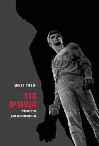 מרד הנצורים: מרדכי אנילביץ' וההתקוממות בגטו ורשה מאת ישראל גוטמן