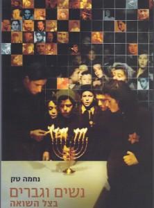 נשים וגברים בצל השואה מאת נחמה טק