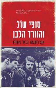 סופי שול והוורד הלבן מאת אנט דומבאך וג'אד ניובורן