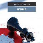 פשעים מאת פרדיננד פון שיראך / יצירות פרוזה סיפוריות עשויות למופת על עולם המשפט והפשע