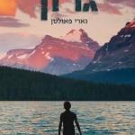 גרזן מאת גארי פאולסן / סיפור הישרדות והרפתקאות של נער בן 13