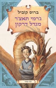 ג'רמי תאצ'ר מגדל דרקון מאת ברוס קוביל