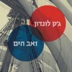 זאב הים מאת ג'ק לונדון / תרגום חדש לקלאסיקה האמריקנית