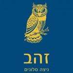 ביקור בית עם הסופרת ניצה סלונים: זהב / סיפור רגיש, ישראלי מאוד
