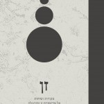 זן – מקורות ושיחות על מדיטציית זן ותירגולה מאת: ד.ט. סוזוקי ושונריו סוזוקי