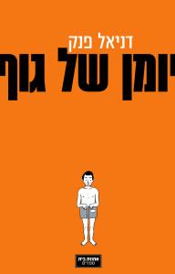 יומן של גוף מאת דניאל פנק