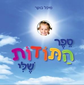 הספר מתוכנן כך שתמונת פניו של כל ילד שמקבל את הספר מופיעה בו.