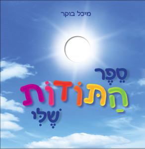 ספר התודות שלי מאת מיכל בוקר
