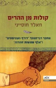 קולות מן ההרים מאת חאלד חוסייני