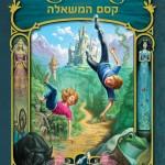 ארץ האגדות – קסם המשאלה מאת כריס קולפר / עולם קסום בו סיפורי האגדות קמים לתחייה