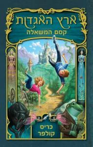 ארץ האגדות - קסם המשאלה מאת כריס קולפר