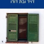 דויד ובת דודו מאת אריאלה בהלול-דימנד / מסע רווי חושניות וזיכרונות לגעגוע אמיתי