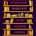 חנות הספרים ללא הפסקה של מר פנומברה מאת רובין סלואן / העבר אינו רחוק כל כך