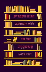 חנות הספרים ללא הפסקה של מר פנומברה מאת רובין סלואן