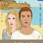 כתוב בחול ובמים מאת יונה טפר / ימי התום