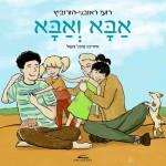 אבא ואבא מאת רועי ראובני-הורוביץ / משפחה עם שני אבות