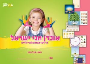 אוגדן חגי ישראל / מיכל בוקר