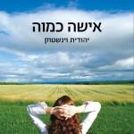 אישה כמוה מאת יהודית וינשטוק / שתי נשים בלתי נשכחות והצצה לעולמו של מגזר שלם