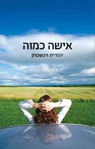 אישה כמוה מאת יהודית וינשטוק