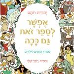 אפשר לספר זאת גם ככה מאת יהודית רותם / חמישה, מי יודע? חמישה סיפורים על חגי ישראל