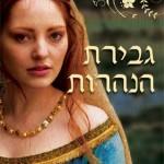 גבירת הנהרות מאת פיליפה גרגורי / סיפור סוחף ורב עוצמה, עשיר בתשוקה ובאגדה