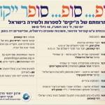 יום עיון: תרומתם של הייקים לספרות ולשירה בישראל / 15 ביולי בירושלים