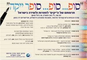 תרומתם של הייקים לספרות ולשירה בישראל
