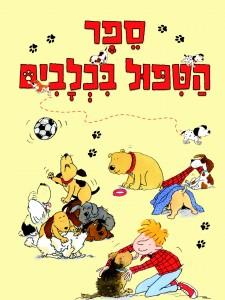 ספר הטיפול בכלבים מאת קתרין סטארק