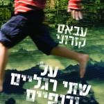 על שתי רגליים וכנפיים מאת עבאס קזרוני / מה היית עושה אילו נקלעת בגיל 9 לבדך לעיר זרה ועוינת?
