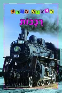 רכבות-ראשית מידע