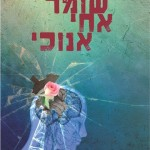 שומר אחי אנוכי מאת אלירז שר / אספקטים של מדינת ישראל בשנות ה- 2000