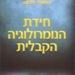 חידת הנומרולוגיה הקבלית מאת נפתלי פרום / יסודות תורת המספרים והגימטריה היהודית