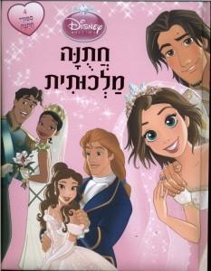 חתונה מלכותית - ארבעה סיפורי חתונה