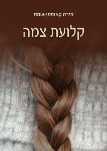 קלועת צמה מאת מירה קאופמן-שמח