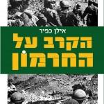 40 שנה למלחמת יום הכיפורים / סקירת ספרים חדשים ומהדורות עדכניות