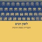 לשון רבים: העברית כשפת תרבות בעריכת יותם בנזימן / השפה העברית והקשרה התרבותי