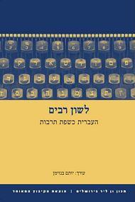 לשון רבים: העברית כשפת תרבות: בעריכת יותם בנזימן