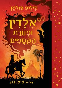 אלדין ומנורת הקסמים מאת פיליפ פולמן