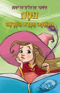 זוטה מכשפה חסרת השראה מאת אשכר ארבליך-בריפמן