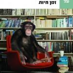 זמן חיות מאת הווארד ג'ייקובסון / הקינה הכי עליזה שנכתבה על המילה הכתובה
