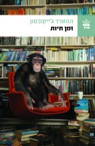 זמן חיות מאת הווארד ג'ייקובסון
