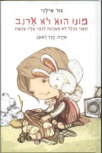 מונו הוא לא ארנב מאת גור אילני
